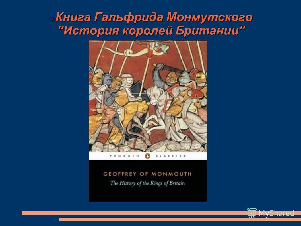Книга Гальфрида Монмутского История королей Британии Книга Гальфрида Монмутского История королей Британии