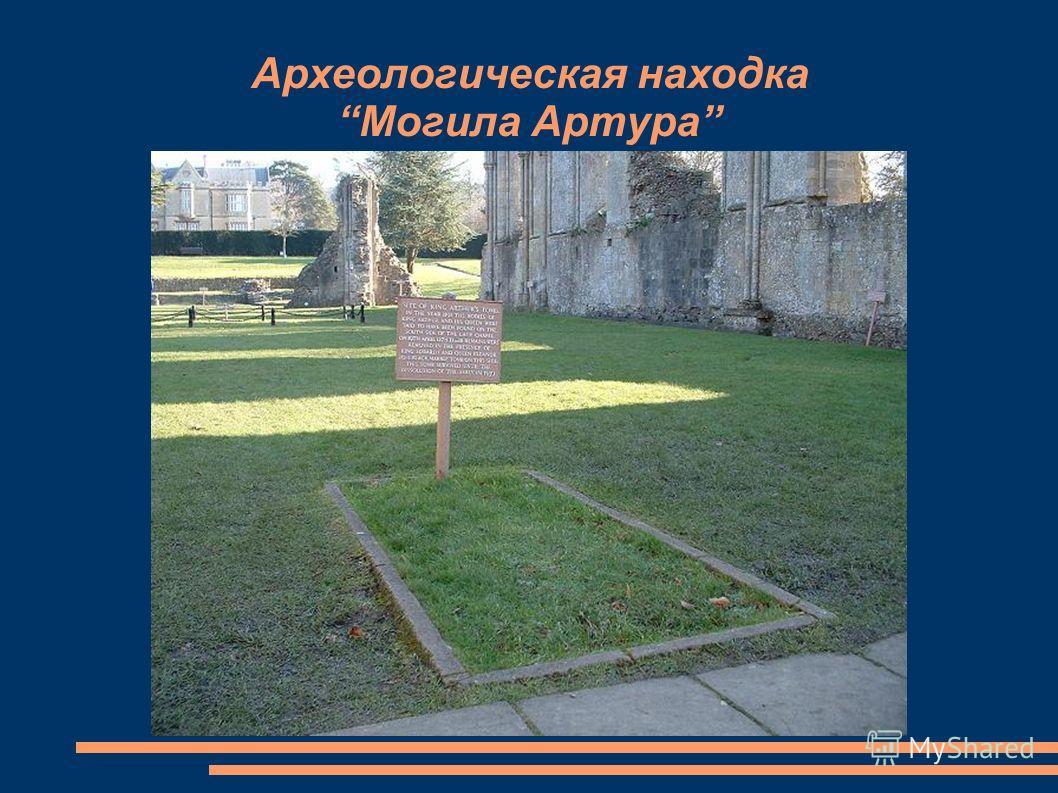 Археологическая находка Могила Артура