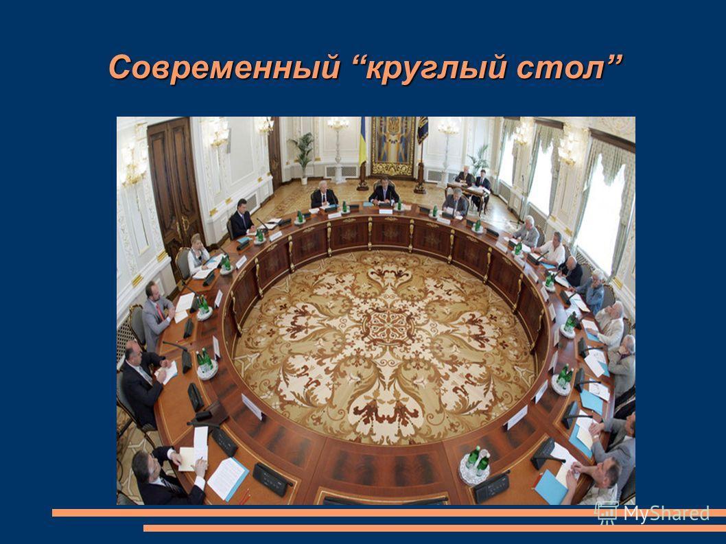 Современный круглый стол