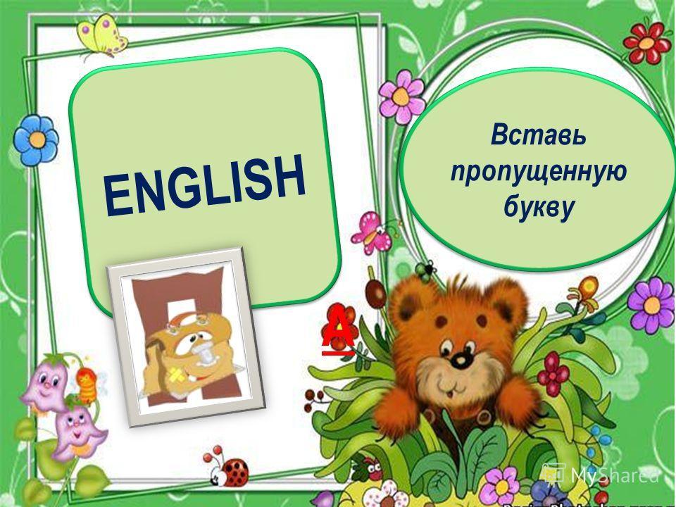 ENGLISH А Вставь пропущенную букву Вставь пропущенную букву