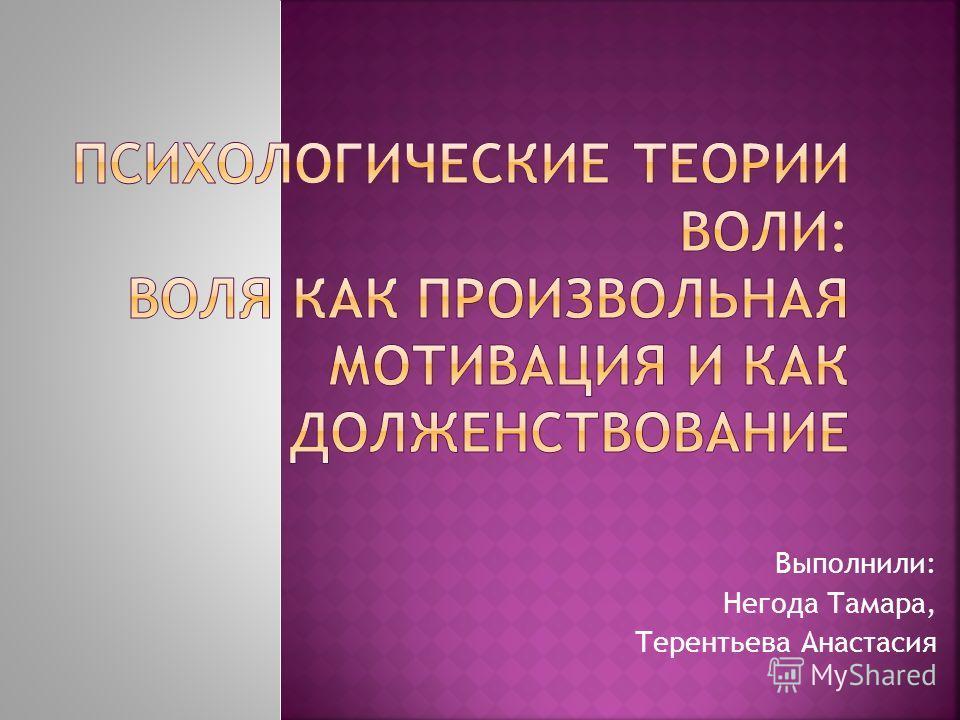 Выполнили: Негода Тамара, Терентьева Анастасия
