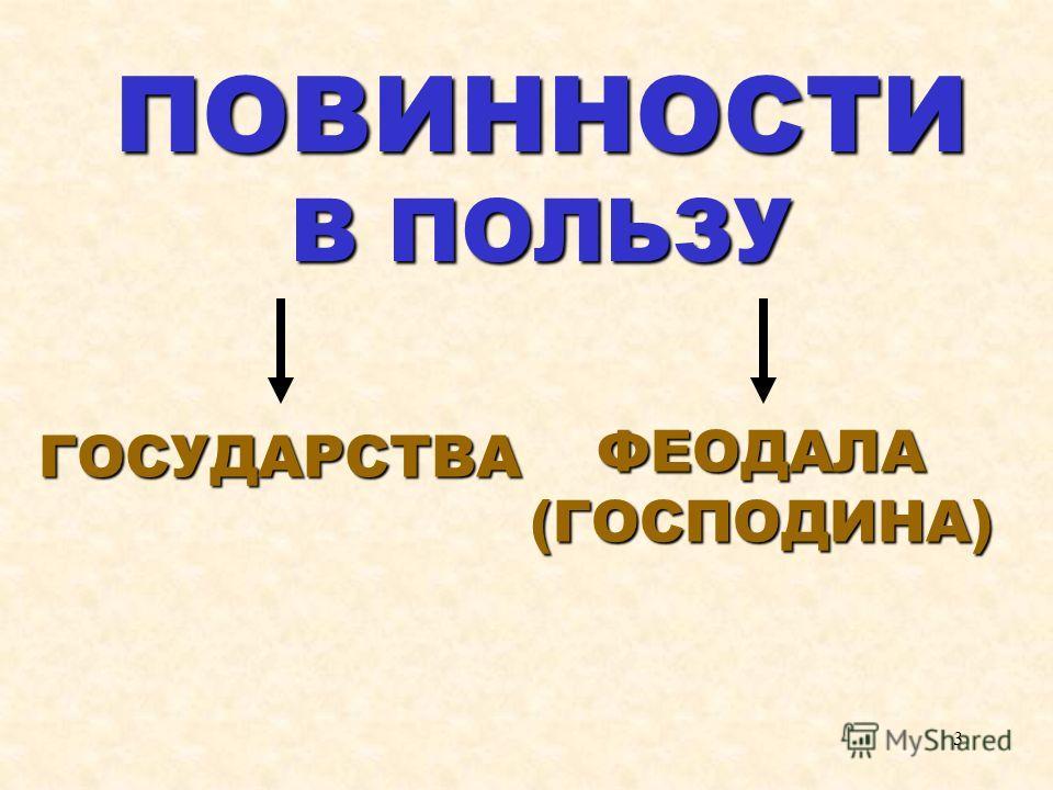 3 ПОВИННОСТИ В ПОЛЬЗУ ГОСУДАРСТВА ФЕОДАЛА (ГОСПОДИНА)