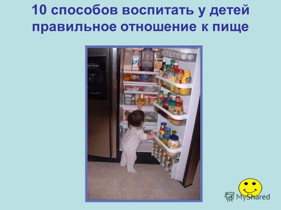 10 способов воспитать у детей правильное отношение к пище