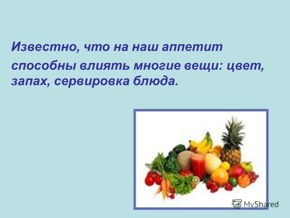 Известно, что на наш аппетит способны влиять многие вещи: цвет, запах, сервировка блюда.