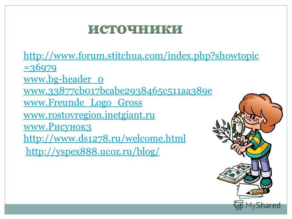 http://www.forum.stitchua.com/index.php?showtopic =36979 www.bg-header_0 www.33877cb017bcabe2938465c511aa389e www.Freunde_Logo_Gross www.rostovregion.inetgiant.ru www.Рисунок3 http://www.ds1278.ru/welcome.html http://yspex888.ucoz.ru/blog/