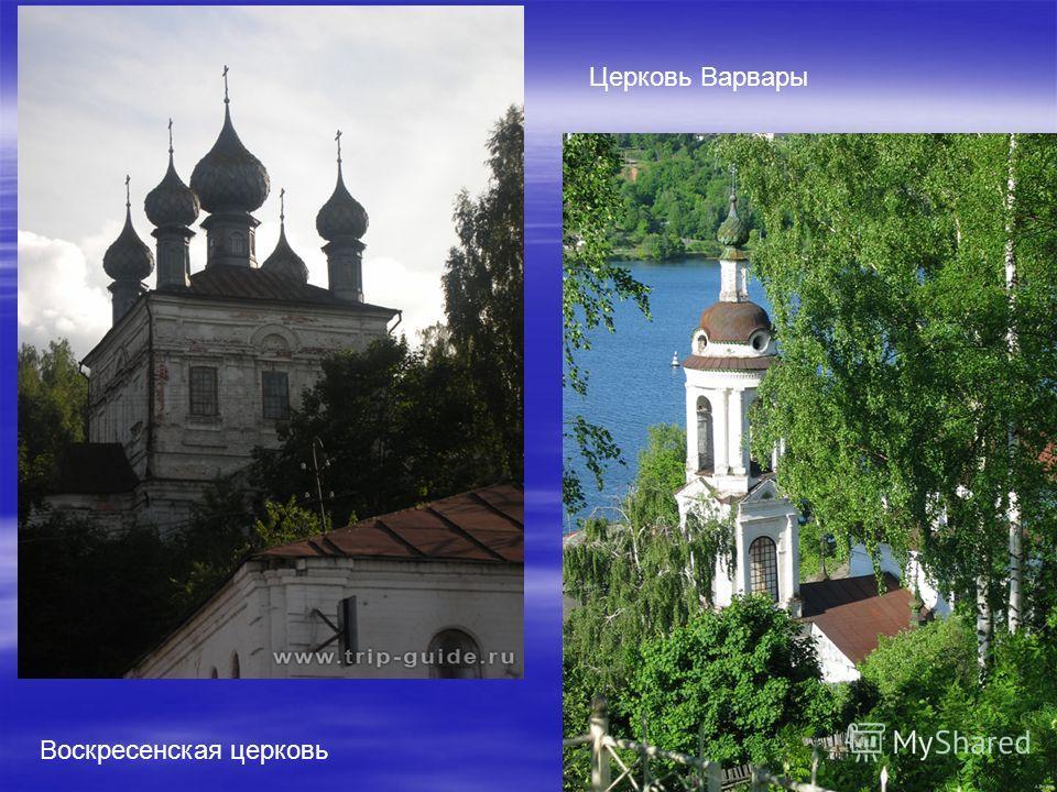 Воскресенская церковь Церковь Варвары