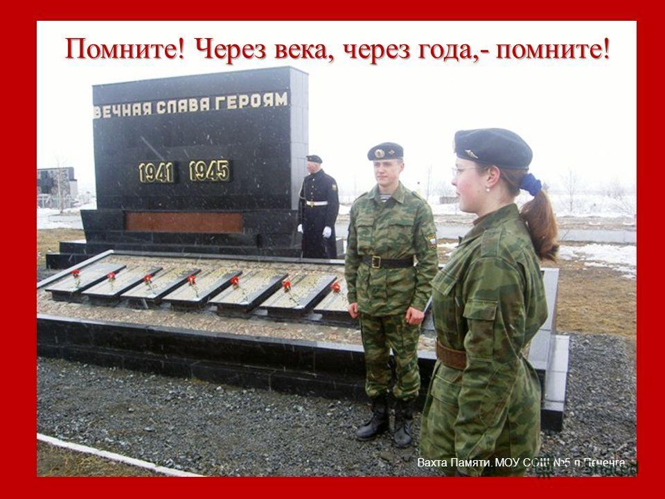 Вахта Памяти. МОУ СОШ 5 п.Печенга
