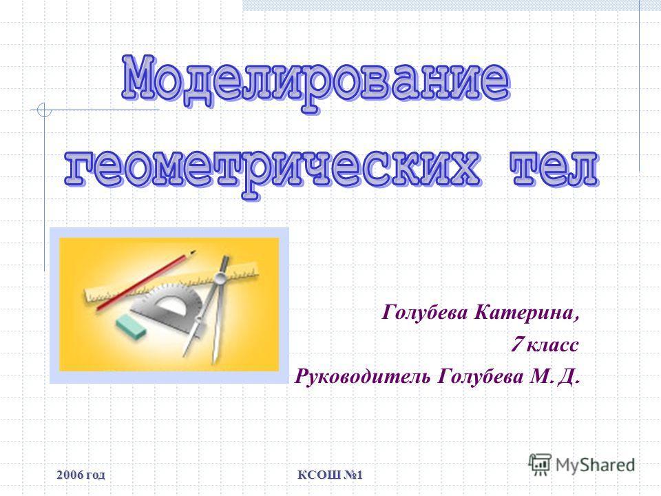 2006 годКСОШ 1 Голубева Катерина, 7 класс Руководитель Голубева М. Д.