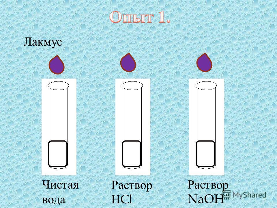 Лакмус Чистая вода Раствор Н Cl Раствор NaOH