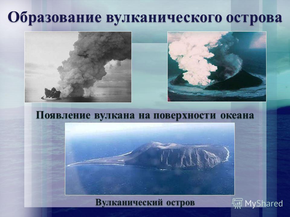Образование вулканического острова Вулканический остров Появление вулкана на поверхности океана