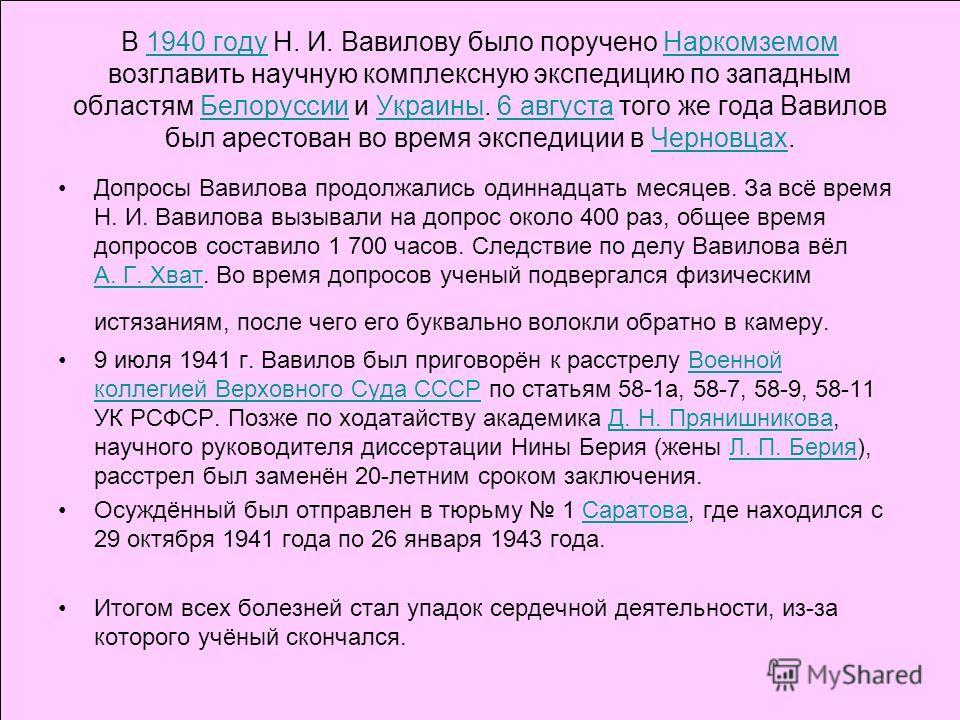 В 1940 году Н. И. Вавилову было поручено Наркомземом возглавить научную комплексную экспедицию по западным областям Белоруссии и Украины. 6 августа того же года Вавилов был арестован во время экспедиции в Черновцах.1940 годуНаркомземомБелоруссииУкраи