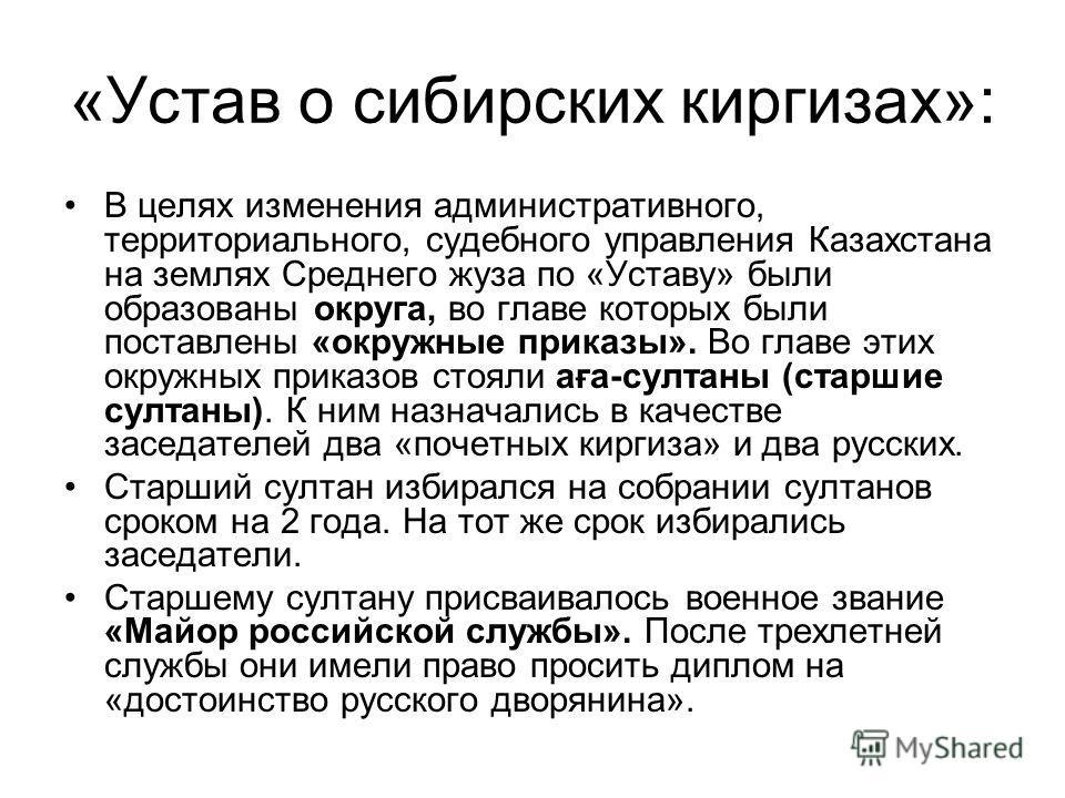 В целях изменения административного, территориального, судебного управления Казахстана на землях Среднего жуза по «Уставу» были образованы округа, во главе которых были поставлены «окружные приказы». Во главе этих окружных приказов стояли aғa-султаны