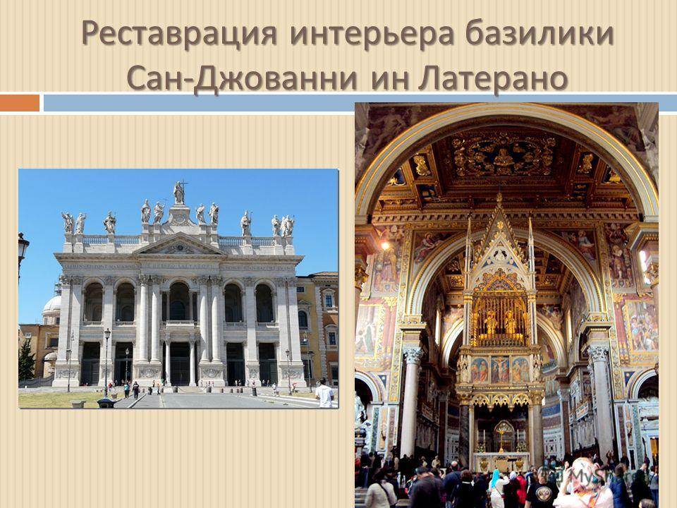 Реставрация интерьера базилики Сан - Джованни ин Латерано