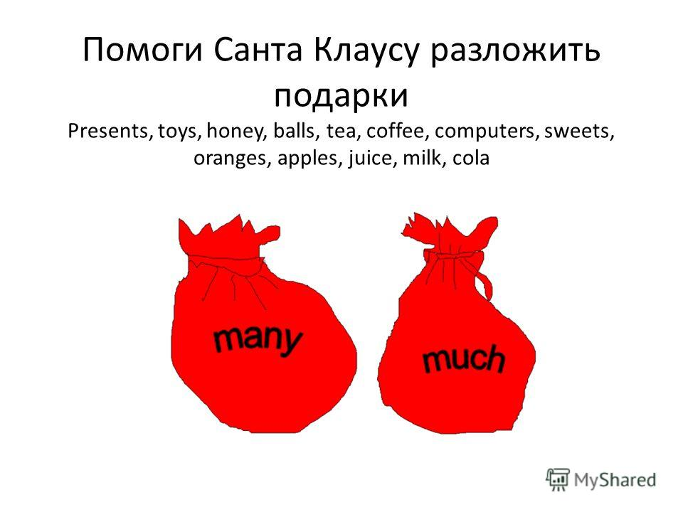 Помоги Санта Клаусу разложить подарки Presents, toys, honey, balls, tea, coffee, computers, sweets, oranges, apples, juice, milk, cola