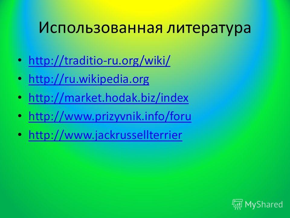 Использованная литература http://traditio-ru.org/wiki/ http://ru.wikipedia.org http://market.hodak.biz/index http://www.prizyvnik.info/foru http://www.jackrussellterrier