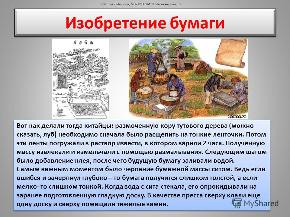 Изобретение письменности г.Усолье-Сибирское, МОУ «СОШ 2», Масленникова Г.В.