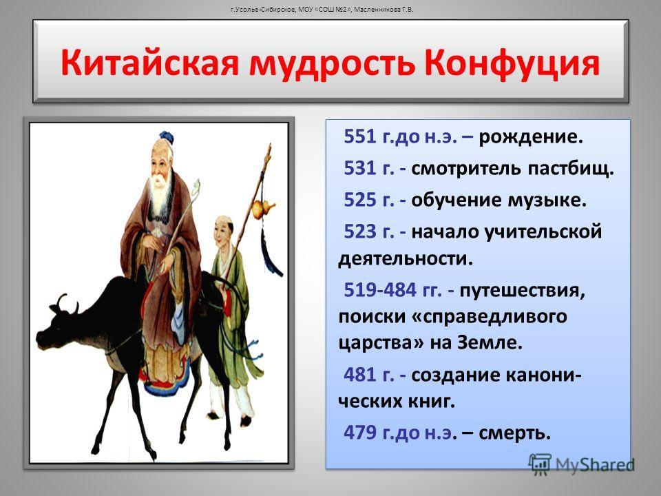 г.Усолье-Сибирское, МОУ «СОШ 2», Масленникова Г.В. Уянская костяная флейта является одним из наиболее важных открытий китайской музыкальной археологии. Флейты этого типа, как правило, изготовленные из кости крыла большой птицы, представляют собой про