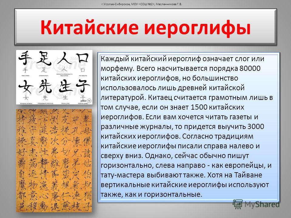 Великая Китайская Стена г.Усолье-Сибирское, МОУ «СОШ 2», Масленникова Г.В.