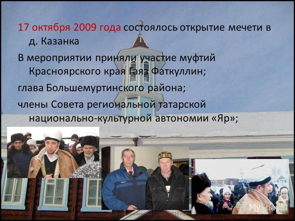 Ислам пришел в Сибирь, в том числе и на территорию современного Красноярского края много столетий назад. Сегодня мусульманская община Красноярска растет и укрепляет свои позиции, возрождаясь после периода советского атеизма, так это лето ознаменовало