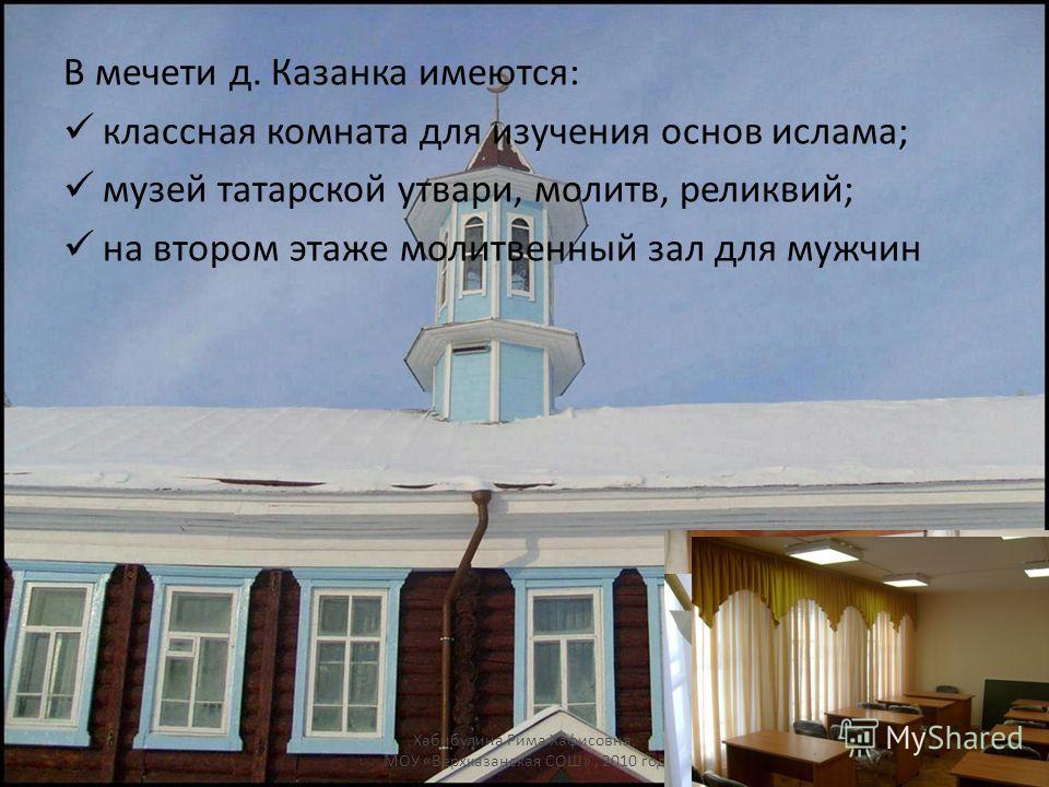17 октября 2009 года состоялось открытие мечети в д. Казанка В мероприятии приняли участие муфтий Красноярского края Гаяз Фаткуллин; глава Большемуртинского района; члены Совета региональной татарской национально-культурной автономии «Яр»; Хабибулина
