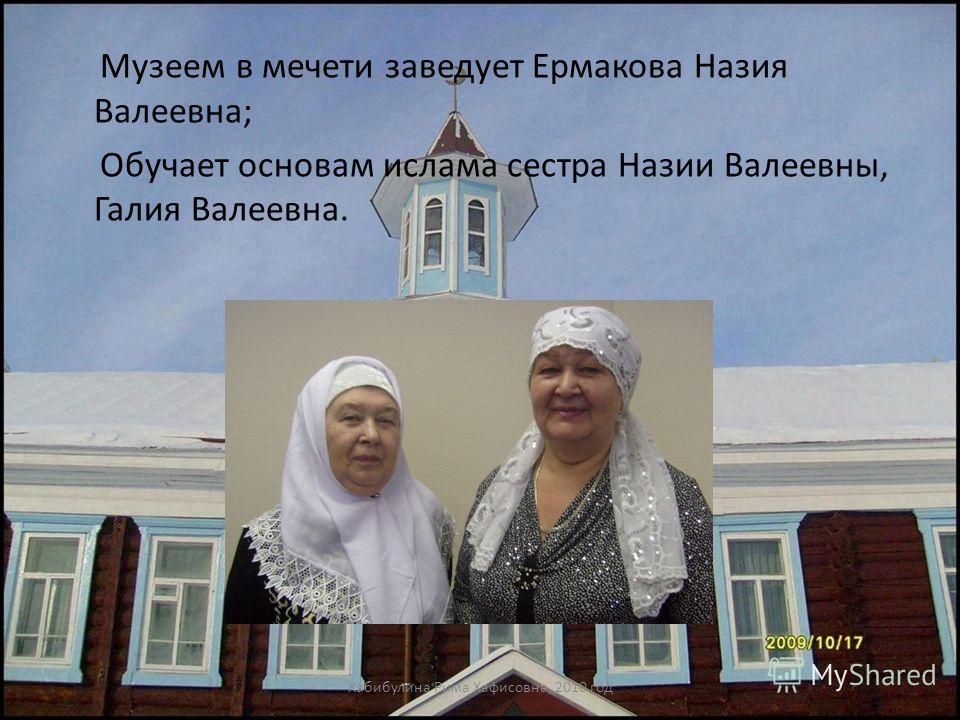 В мечети д. Казанка имеются: классная комната для изучения основ ислама; музей татарской утвари, молитв, реликвий; на втором этаже молитвенный зал для мужчин Хабибулина Рима Хафисовна, МОУ «Верхказанская СОШ», 2010 год