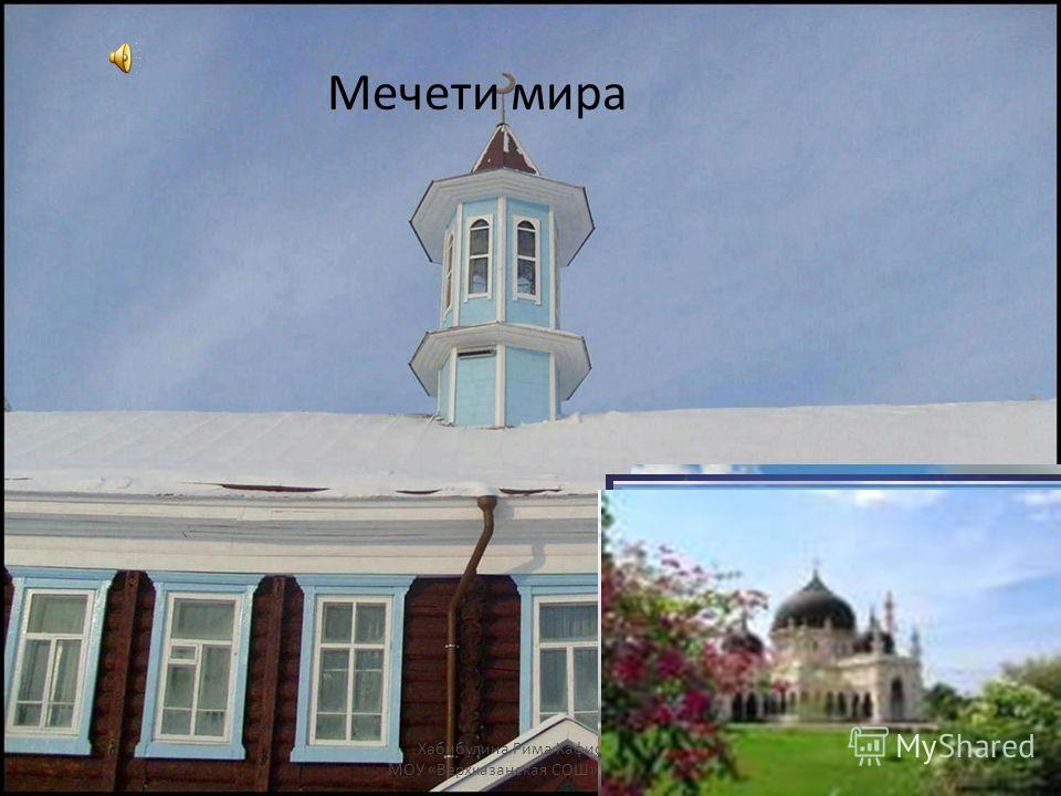 Есть у татар понятие белого счастья, его желают с особым чувством. Только у народа с большой и теплой душой может быть такой образ светлой и чистой радости, которую желают ближнему. Хабибулина Рима Хафисовна, МОУ «Верхказанская СОШ», 2010 год