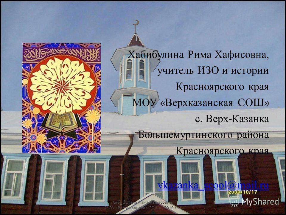 Спасибо за работу! Хабибулина Рима Хафисовна, МОУ «Верхказанская СОШ», 2010 год