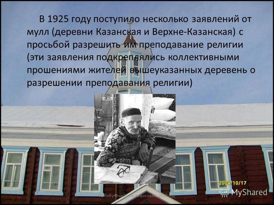 Село Казанка образовано переселенцами- татарами из Казанской губернии в 1908 году. Мечеть в селе была построена в 1910-1912 годах. Это единственная двухэтажная деревянная мечеть в Сибирском федеральном округе, сохранившаяся до сегодняшних дней. В сер