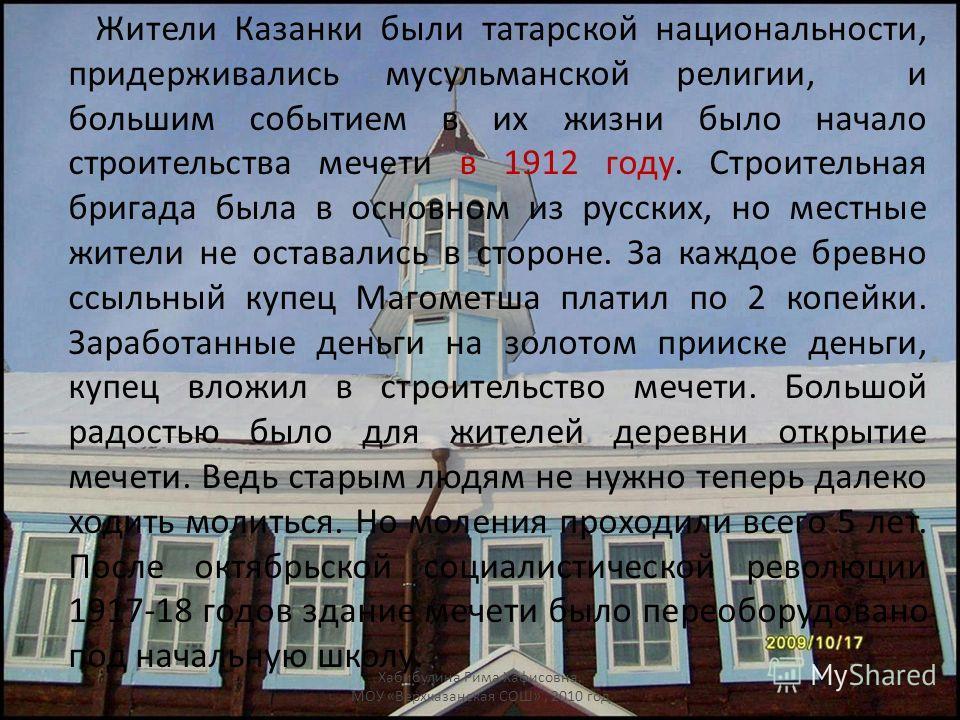 По просьбам татарского населения в 1923 году было принято решение об изменении дня отдыха в общеобразовательных татарских школах с воскресенья на пятницу. Интересны мотивы, по которым татары столь активно настаивали на преподавании в школах религии.