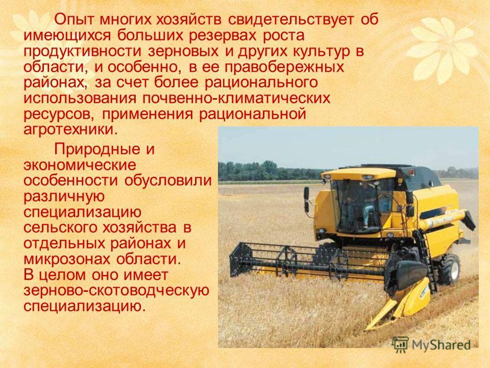 Опыт многих хозяйств свидетельствует об имеющихся больших резервах роста продуктивности зерновых и других культур в области, и особенно, в ее правобережных районах, за счет более рационального использования почвенно-климатических ресурсов, применения