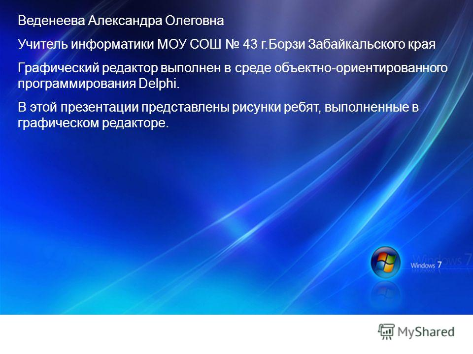 Веденеева Александра Олеговна Учитель информатики МОУ СОШ 43 г.Борзи Забайкальского края Графический редактор выполнен в среде объектно-ориентированного программирования Delphi. В этой презентации представлены рисунки ребят, выполненные в графическом