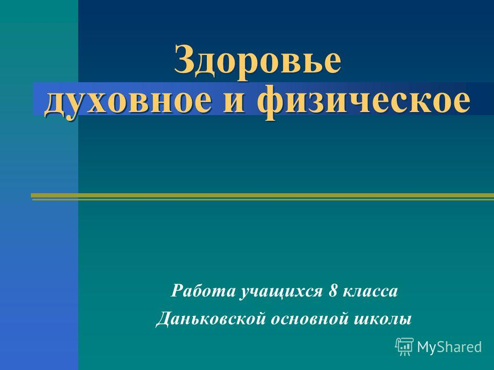 Здоровье духовное и физическое Работа учащихся 8 класса Даньковской основной школы