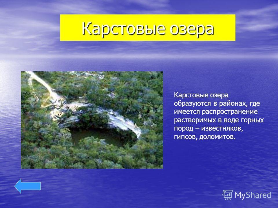 Карстовые озера Карстовые озера образуются в районах, где имеется распространение растворимых в воде горных пород – известняков, гипсов, доломитов.