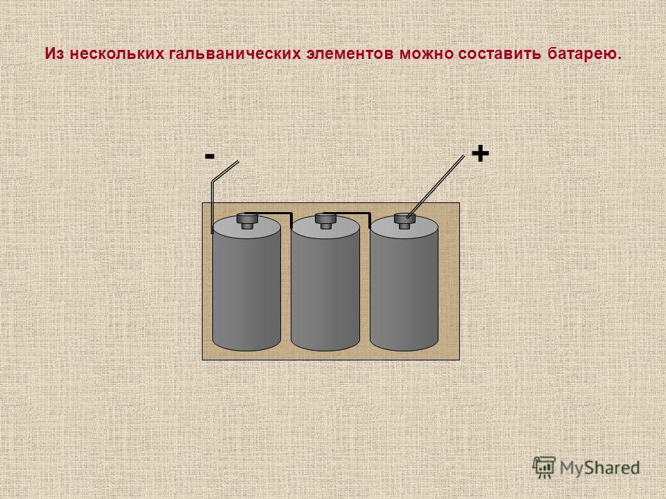 +- Из нескольких гальванических элементов можно составить батарею.