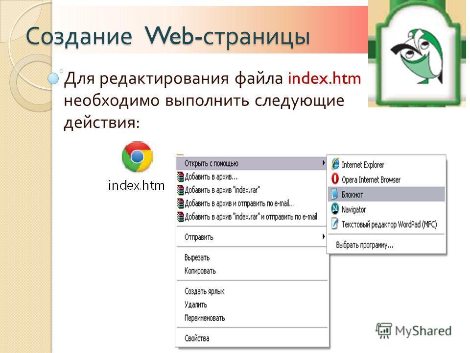 Создание Web- страницы Для редактирования файла index.htm необходимо выполнить следующие действия :