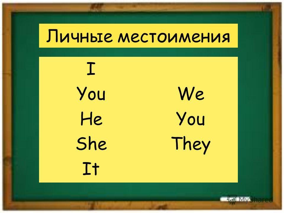 Личные местоимения I You He She It We You They