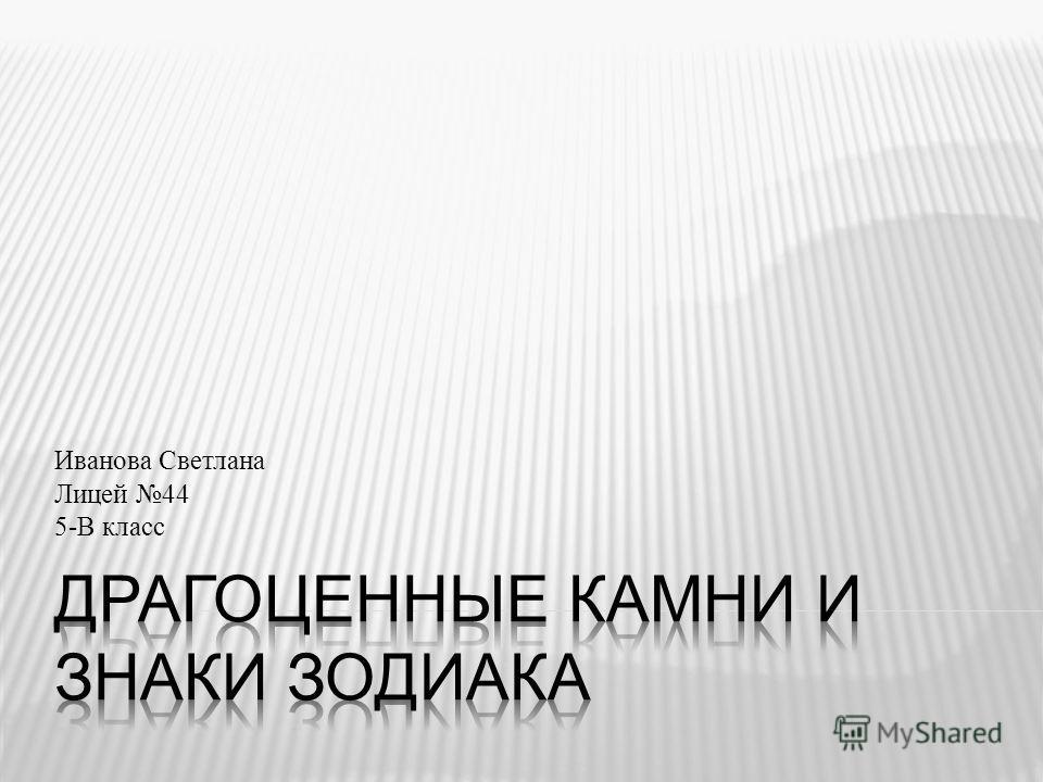 Иванова Светлана Лицей 44 5-В класс