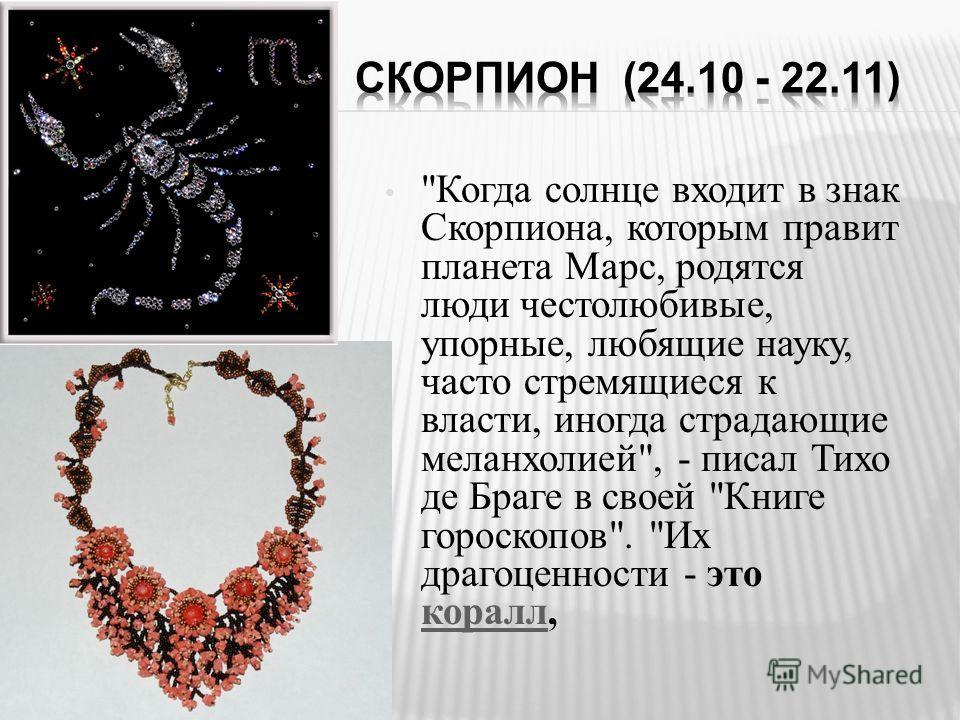 родившегося характеристика скорпиона человека под знаком