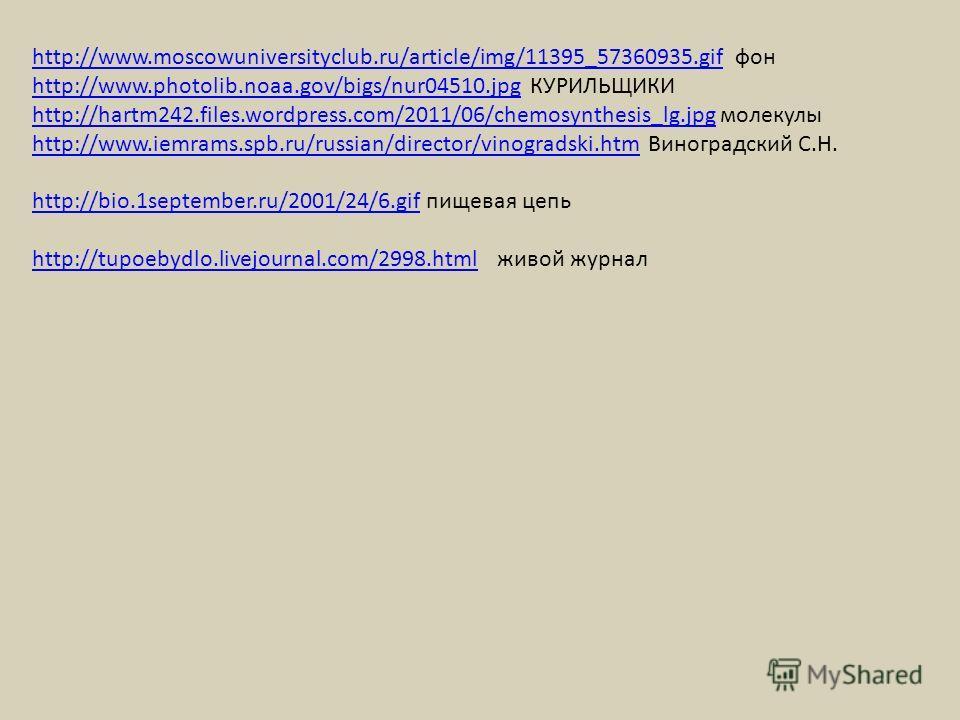 http://www.moscowuniversityclub.ru/article/img/11395_57360935.gifhttp://www.moscowuniversityclub.ru/article/img/11395_57360935.gif фон http://www.photolib.noaa.gov/bigs/nur04510.jpghttp://www.photolib.noaa.gov/bigs/nur04510.jpg КУРИЛЬЩИКИ http://hart
