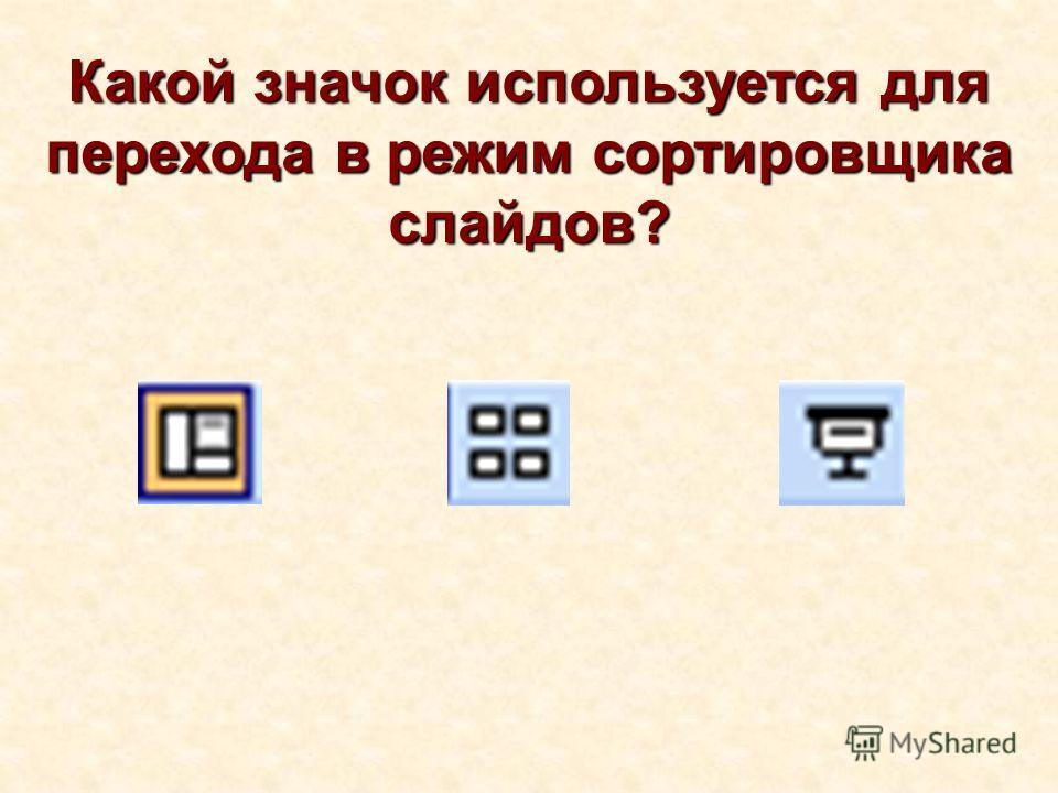 Какой значок используется для перехода в режим сортировщика слайдов?