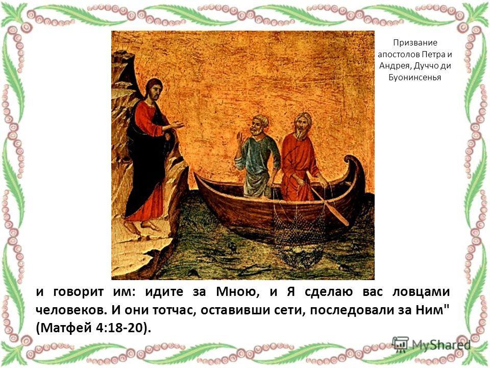 и говорит им: идите за Мною, и Я сделаю вас ловцами человеков. И они тотчас, оставивши сети, последовали за Ним (Матфей 4:18-20). Призвание апостолов Петра и Андрея, Дуччо ди Буонинсенья