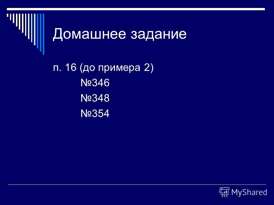Домашнее задание п. 16 (до примера 2) 346 348 354