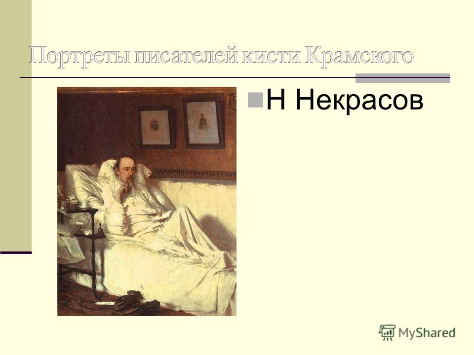 Н Некрасов