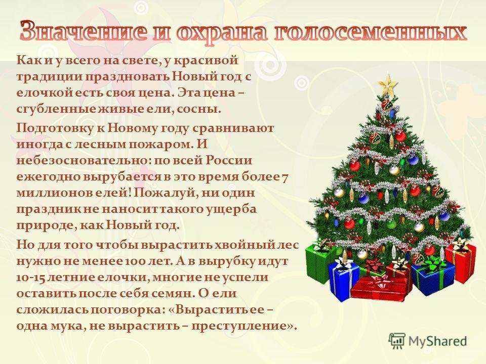 Как и у всего на свете, у красивой традиции праздновать Новый год с елочкой есть своя цена. Эта цена – сгубленные живые ели, сосны. Подготовку к Новому году сравнивают иногда с лесным пожаром. И небезосновательно: по всей России ежегодно вырубается в