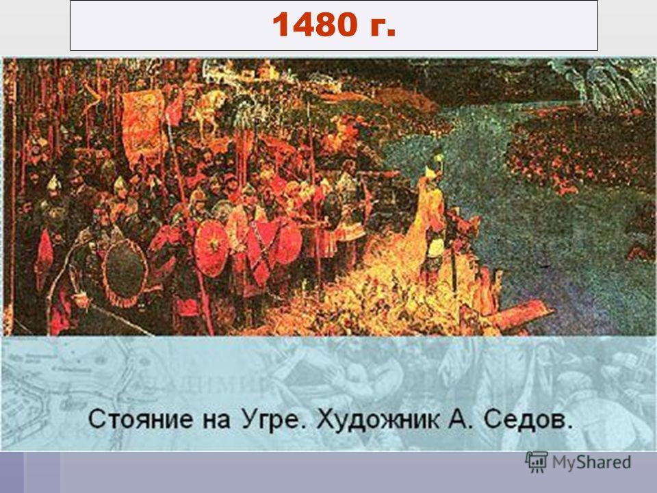 1480 г.