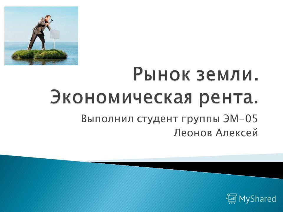 Выполнил студент группы ЭМ-05 Леонов Алексей