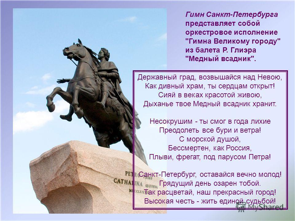 Гимн Санкт-Петербурга представляет собой оркестровое исполнение