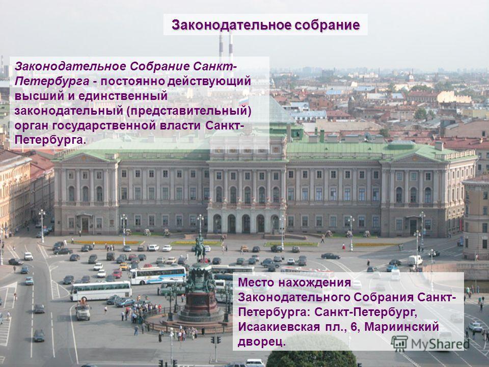 Законодательное Собрание Санкт- Петербурга - постоянно действующий высший и единственный законодательный (представительный) орган государственной власти Санкт- Петербурга. Законодательное собрание Место нахождения Законодательного Собрания Санкт- Пет