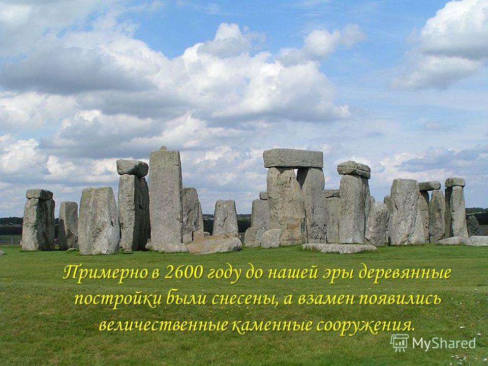 Примерно в 2600 году до нашей эры деревянные постройки были снесены, а взамен появились величественные каменные сооружения.