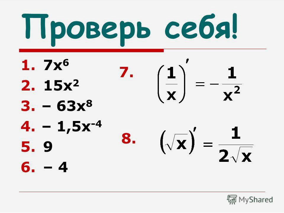Проверь себя! 1. 7х 6 2. 15х 2 3. – 63х 8 4. – 1,5х -4 5. 9 6. – 4 7. 8.